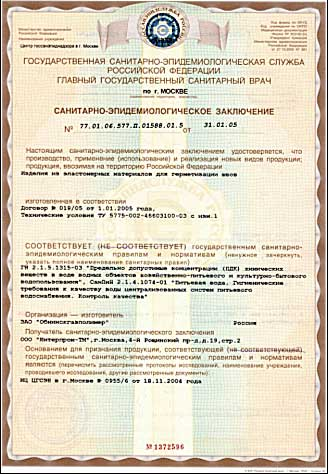 Сертификаты, патенты, ТУ | Группа компаний «Стройкомплекс-5»